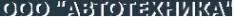 Логотип компании Автотехника