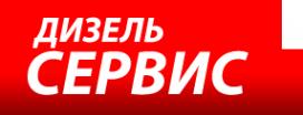Логотип компании Дизель-Сервис