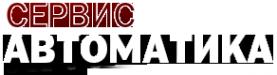 Логотип компании Сервис Автоматика