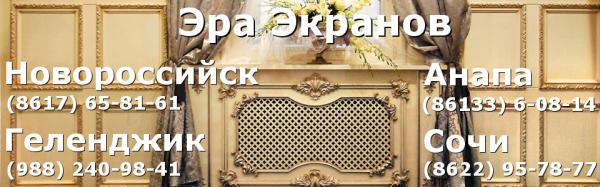 Логотип компании Эра экранов