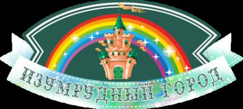 Логотип компании Изумрудный город