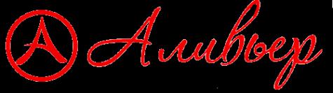 Логотип компании Аливьер