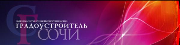 Логотип компании Градоустроитель-Сочи