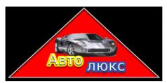 Логотип компании Автолюкс