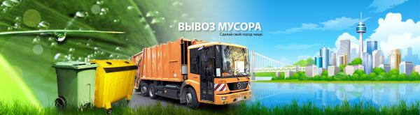 Логотип компании Эко-Сервис