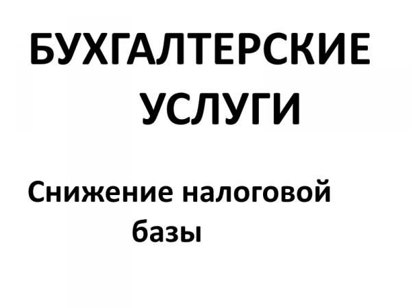 Логотип компании Бухгалтерские услуги, финансовый Аудит