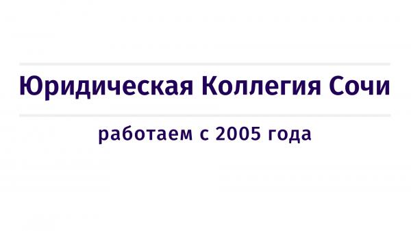Логотип компании Юридическая Коллегия Сочи