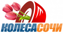 Логотип компании Колеса Сочи