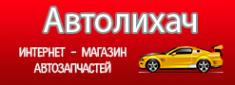 Логотип компании Автолихач