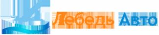 Логотип компании Лебедь Авто