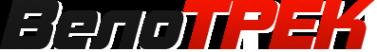 Логотип компании Велотрек