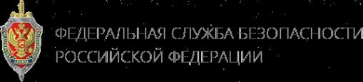 Логотип компании Управление ФСБ России по Краснодарскому краю