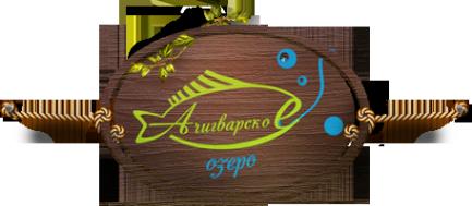 Логотип компании Ачигварское озеро