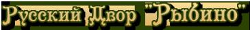 Логотип компании Рыбино