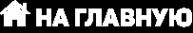 Логотип компании Навалишенское ущелье