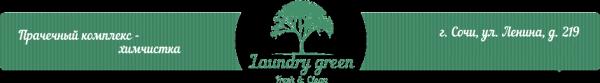 Логотип компании Лаундри Грин