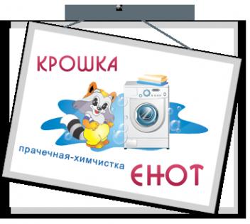 Логотип компании Крошка Енот