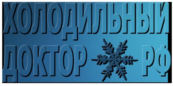 Логотип компании Холодильный доктор