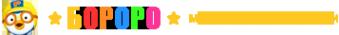Логотип компании Бороро