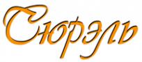 Логотип компании Сюрэль