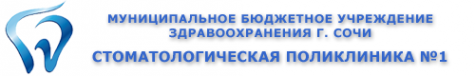 Логотип компании Стоматологическая поликлиника №1