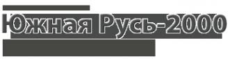 Логотип компании Южная Русь-2000