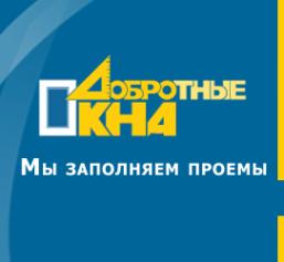 Логотип компании Добротные окна