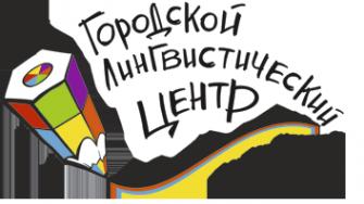 Логотип компании Городской лингвистический центр