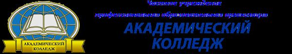 Логотип компании Академический колледж ЧУ