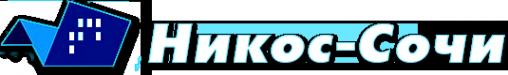 Логотип компании Никос-Сочи
