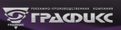 Логотип компании Графикс
