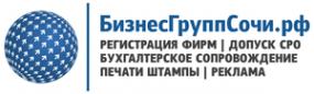 Логотип компании Бизнес Групп Сочи