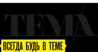 Логотип компании Тема