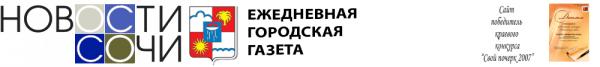 Логотип компании Новости Сочи