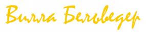 Логотип компании Вилла Бельведер