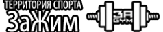 Логотип компании ЗаЖим
