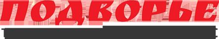Логотип компании ПОДВОРЬЕ