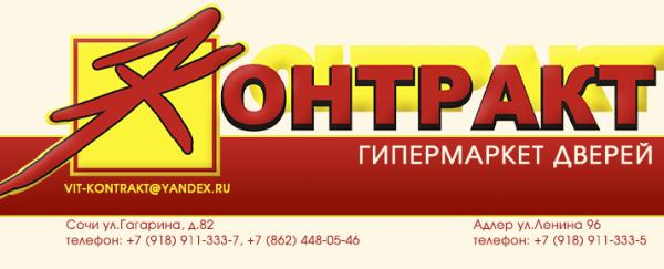Логотип компании Контракт