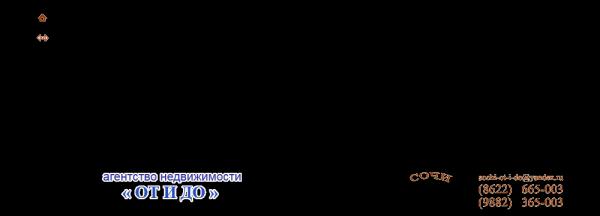 Логотип компании ОТ и ДО