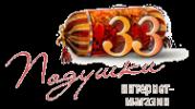 Логотип компании 33 подушки