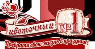 Логотип компании Цветочный №1