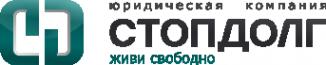 Логотип компании Стопдолг-Сочи