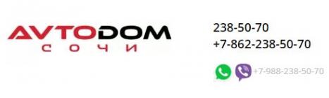Логотип компании Автодом-Сочи