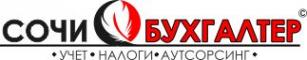 Логотип компании Сочи Бухгалтер