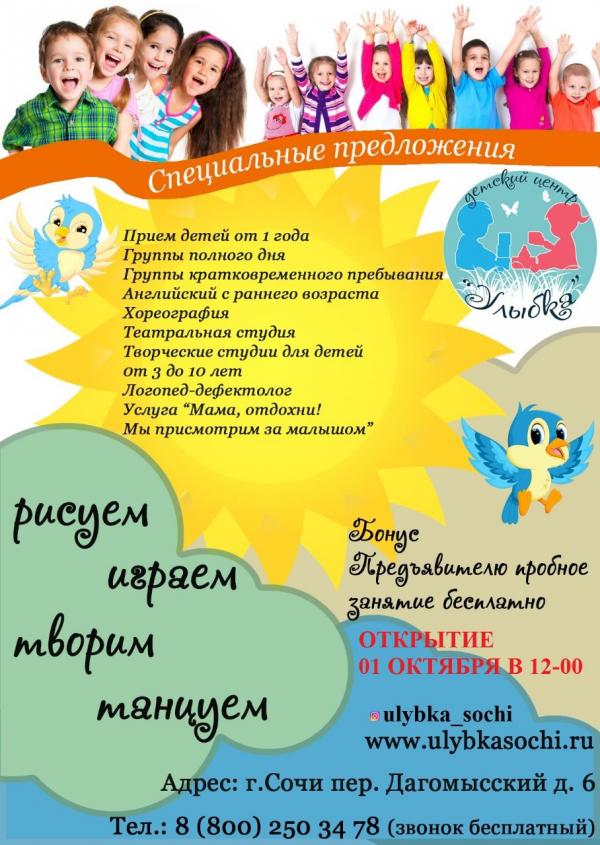 Логотип компании Детский центр УЛЫБКА
