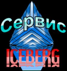 Логотип компании Сервис-Айсберг