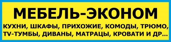Логотип компании МЕБЕЛЬ-ЭКОНОМ