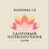 Логотип компании Клиника ЗДОРОВЫЙ ПОЗВОНОЧНИК