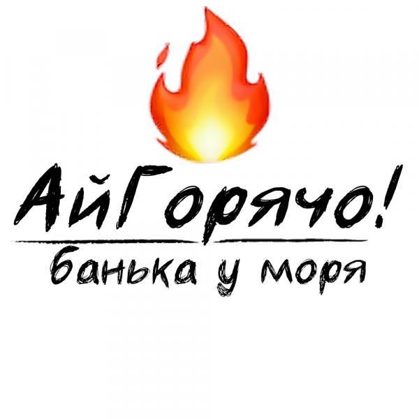 Логотип компании АйГорячо!